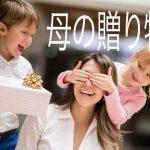 La fête des mères au Japon
