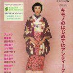 Acheter un kimono japonais : le guide ultime