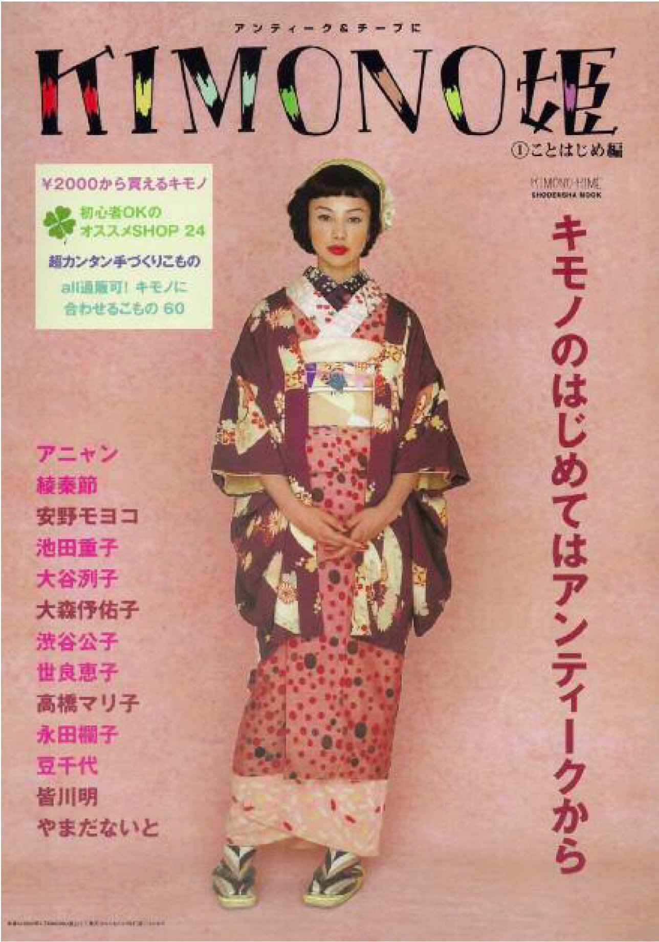 Acheter Un Kimono Japonais Le Guide Ultime