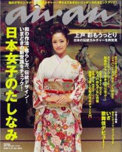 kimono japonais traditionnel